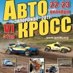 AutoKross-gonkiorg