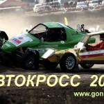 Автокросс 2011