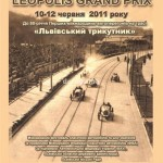 Leopolis Grand Prix 2012 Rally