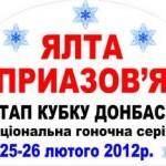 Ялта-Приазовье 2012