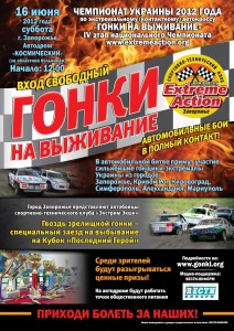 """16 июня 2012 Автодром """"Космический"""" г.Запорожье"""