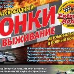 Гонки на выживание в Запорожье!
